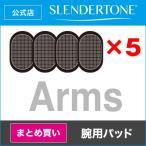 【正規品】【33%OFF】スレンダートーン アーム専用パッド5個セット