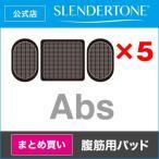 【正規品】【33%OFF】スレンダートーン 腹筋ベルト専用パッド5個セット