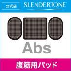 【正規品】スレンダートーン 腹筋ベルト専用パッド 単品