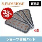 SHOP JAPAN エクサボディ 女性用ショーツパッド スレンダートーンエボリューション SLTBSPKD  SLTBSPKD