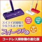 ショッピング掃除用品 スイークル ショップジャパン公式 掃除機 コードレス コードレス掃除機 充電式 床掃除 掃除用品 掃除道具