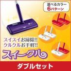 ショッピング掃除用品 スイークル ダブルセット ショップジャパン公式 掃除機 コードレス コードレス掃除機 充電式 床掃除 掃除用品 掃除道具