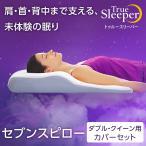 トゥルースリーパー セブンスピロー ダブルサイズ 洗い替えカバーセット ショップジャパン 低反発 まくら 寝具 60日間返品保証