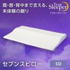 低反発枕 まくら トゥルースリーパー セブンスピロー セミダブル 送料無料 ショップジャパン公式 正規品 まくら