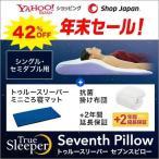 【9/26(水)9:59まで全員+4倍!】【Yahooショッピング×ShopJapan】トゥルースリーパーセブンスピロー43%OFF(シングル・セミダブル用) 快眠枕