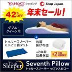 【Yahooショッピング×ShopJapan】トゥルースリーパーセブンスピロー36%OFF(ダブル・クィーン用) 快眠枕 低反発まくら 寝具