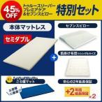 【送料無料】トゥルースリーパー プレミアケア セブンスピローセット セミダブル ショップジャパン公式 正規品 日本製 マットレス 寝具 低反発 ベッド