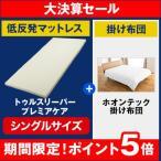 【大決算セール】トゥルースリーパー プレミアケア(掛布団セット)(シングル)ショップジャパン公式 正規品 日本製 マットレス 寝具 低反発 ベッド
