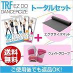 【送料無料】TRF イージー・ドゥ・ダンササイズ トータルセット