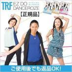 【送料無料】TRF イージー・ドゥ・ダンササイズ(DVD 3枚組)