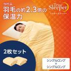 掛け布団 トゥルースリーパー ホオンテック 半額セット シングルロング イエロー ホワイト ショップジャパン 寝具 正規品