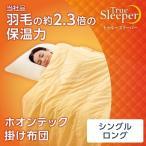 掛け布団 トゥルースリーパー ホオンテック シングルロング イエロー ホワイト ショップジャパン 寝具 送料無料 正規品