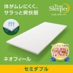 SHOP JAPAN トゥルースリーパー ネオフィール セミダブル