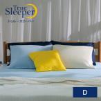 トゥルースリーパーオリジナルカバー (ダブル) True Sleeper マットレスカバー 寝具 正規品 ショップジャパン 公式
