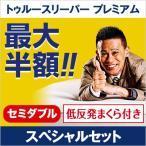 【最大半額】トゥルースリーパー プレミアム スペシャルセット セミダブル ショップジャパン公式 正規品 日本製 マットレス 寝具 低反発  ベッド