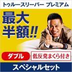 【最大半額】トゥルースリーパー プレミアム スペシャルセット ダブル ショップジャパン公式 正規品 日本製 マットレス 寝具 低反発 ベッド