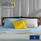 トゥルースリーパーオリジナルカバー (シングル) True Sleeper マットレスカバー 寝具 正規品 ショップジャパン 公式