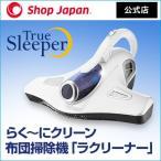 ショッピング掃除用品 トゥルースリーパー ラクリーナー ショップジャパン公式 布団掃除機 掃除用品 掃除道具