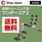 ワンダーコア 2 ショップジャパン 公式 正規 ダイエット お腹 腹筋 エクササイズ 運動器具 トレーニング器具 筋トレ