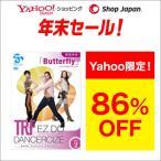 【Yahooショッピング×ShopJapan】TRFイージードゥダンササイズ avex Special edition Disc2 倖田來未 Butterfly
