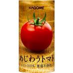 カゴメ公式 あじわうトマト(トマトジュース)125ml×30/1ケース ※のし・ラッピング対応不可