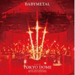 【先着特典ステッカー】BABY METAL LIVE AT TOKYO DOME Blu-ray初回限定盤 アナログサイズジャケット仕様 ブルーレイ【ヤマト宅急便】