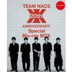 TEAM NACS 20th ANNIVERSARY Special Blu-ray BOX (初回生産限定)【ブルーレイ】【新品未開封】【ヤマト宅急便】