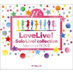 【先着特典:オリジナル マルチクロス付】μ's ラブライブ! Solo Live! collection Memorial BOX III 完全生産限定【3月31日当店出荷予約分】【ヤマト宅急便】