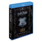【Blu-ray】ハリー・ポッター ブルーレイ コンプリート セット(8枚組)COMPLETE 8-FILM COLLECTION【初回生産限定】【新品未開封】【ヤマト運輸】