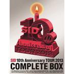 シド SID 10th Anniversary TOUR 2013 COMPLETE BOX 完全生産限定盤 スペシャルBOX仕様 DVD10枚組 [DVD]【新品】【ヤマト宅急便】