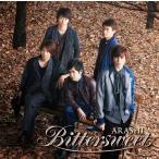 嵐  Bittersweet 初回限定盤 CD+DVD 【新品】【在庫有】