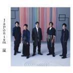 嵐 Japonism よいとこ盤 2CD 歌詞ブックレット封入(32ページ) 【新品】【ヤマト宅急便】