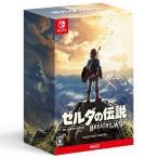 任天堂 Nintendo Switch ゼルダの伝説 ブレス オブ ザ ワイルド COLLECTOR'S EDITION【土日祝日も24時間以内出荷】【ヤマト宅急便】