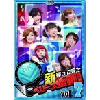 新 帰って来た ベリーズ仮面! Vol.7 [DVD]Berryz工房【新品】【在庫あり】