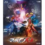 ドライブサーガ 仮面ライダーマッハ 仮面ライダーハート シフトライドクロッサー シフトハートロン版 初回生産限定 Blu-ray