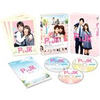 PとJK 豪華版(初回限定生産)(オリジナルミニストラップ付) [Blu-ray]【新品未開封】【ヤマト運輸】