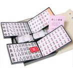 高級麻雀牌 (マージャン牌) 実用牌A 定価12,000円 牌ケース付
