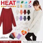 philter★+3℃発熱[HEAT fine]バイロフト★アシメドルマンニットソーワンピース