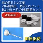 蛇の目ミシン工業 ジャノメ 24時間風呂 お手入れセットBL54-01+ダブル制菌管セット