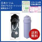日本トリム マイクロカーボン BMプラスカートリッジ 鉛除去タイプ リサイクル用引取り伝票付き