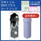 日本トリム マイクロカーボン BM2プラスカートリッジ リサイクル用引取り伝票付き