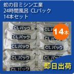 蛇の目ミシン工業 ジャノメ 24時間風呂 CLパック 14本セット (7P×2個組)