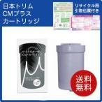 日本トリム トリムイオン neo(ネオ) マイクロカーボン CMプラスカートリッジ リサイクル用引取り伝票付き