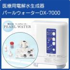 電解水素水生成器 パールウォーター DX-7000