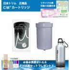 日本トリム トリムイオン neo(ネオ) マイクロカーボン CMカートリッジ 《 水素水携帯アルミボトル&PH試薬セット プレゼント!! 》