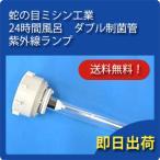蛇の目ミシン工業 ジャノメ 24時間風呂 ダブル制菌管 紫外線ランプ