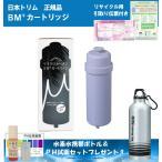 日本トリム マイクロカーボン BMカートリッジ 鉛除去タイプ 《 水素水携帯アルミボトル &  PH試薬セット プレゼント!! 》