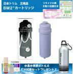 日本トリム マイクロカーボン  BM2カートリッジ 鉛除去・高性能タイプ 《 水素水携帯アルミボトル &  PH試薬セットプレゼント!! 》