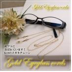 Yahoo!ショップループ超セレブ 金の メガネチェーン K18 ネックレスにもなる 2WAY 眼鏡 チェーン めがねチェーン ゴールド 母の日 父の日 敬老の日 プレ