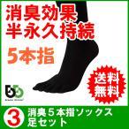 高袜 - BREEZE BRONZE(ブリーズブロンズ) 急速分解消臭 ワーク5本指ソックス 3足セット 消臭靴下
